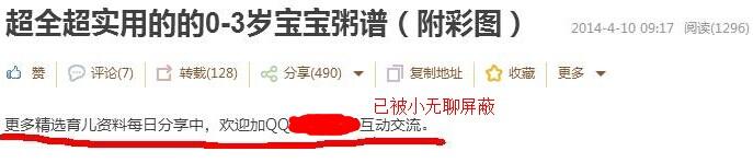 打造人气QQ空间案例:三天从日0访问变日2000访问的方法 网络推广 第4张