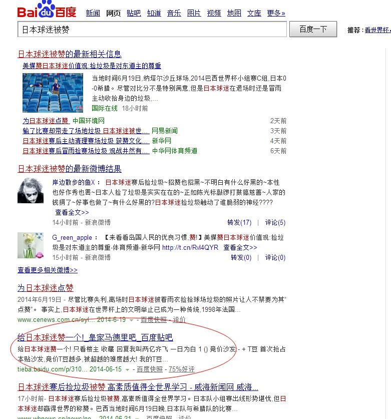 永不过时:利用百度搜索风云榜引流 网络推广 第2张