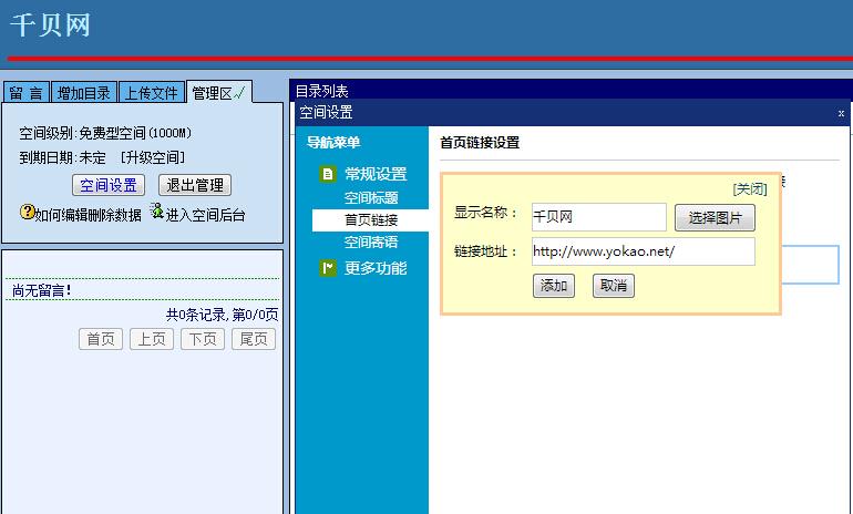 如何使用ys168网盘二级域名进行SEO来引流 网络推广 第4张