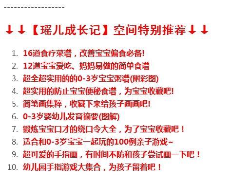 打造人气QQ空间案例:三天从日0访问变日2000访问的方法 网络推广 第5张