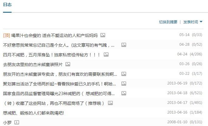 利用论坛发帖和QQ:从获取流量到出单的完整的减肥项目 网赚项目 第4张