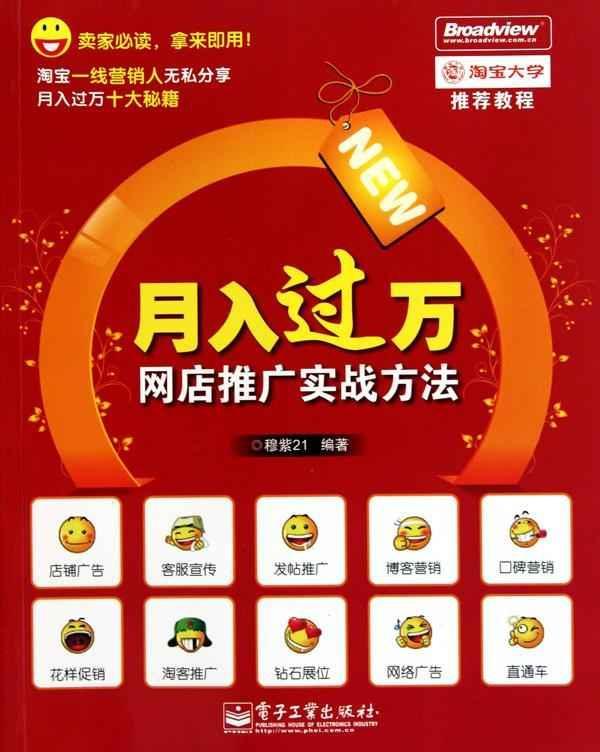 《月入过万网店推广实战方法》电子书下载分享-千贝网