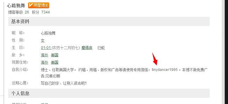 网易博客推荐阅读买广告及评论引流 网络推广 第4张