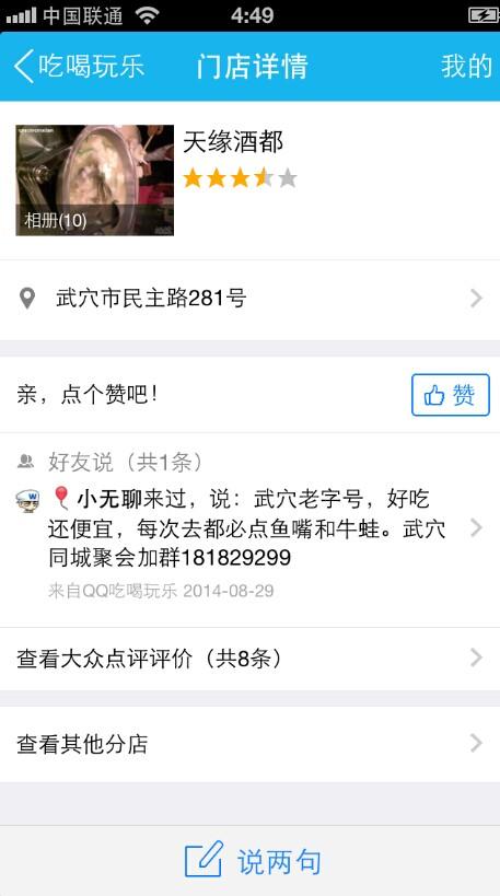 """手机QQ:""""吃喝玩乐""""本地同城精准引流 网络推广 第5张"""