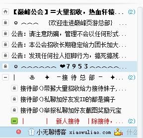 QQ图片20140916054848.jpg YY自动加好友:一天竟然能加五百好友! 网赚项目 第4张