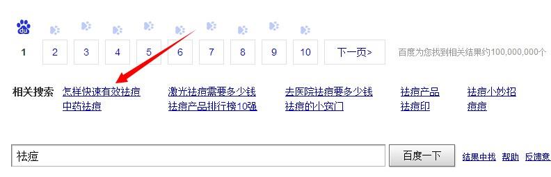 123456.jpg 网易长尾词推广祛痘产品的案例 网络推广 第1张