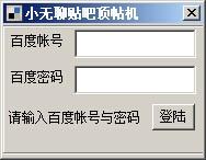 中秋福利贴:价值千元的百度贴吧自动顶贴机(自动回帖器)软件-千贝网