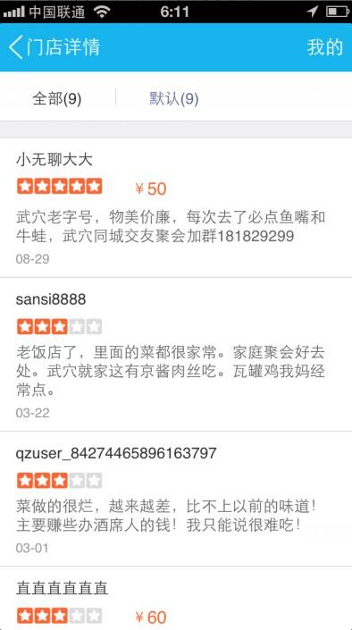 """手机QQ:""""吃喝玩乐""""本地同城精准引流 网络推广 第10张"""