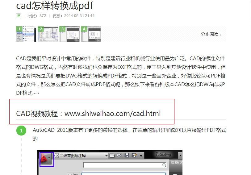 淘宝客推广案例:实战百度百科词条,发现同行的站 网赚博客