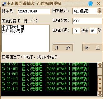中秋福利贴:价值千元的小无聊百度贴吧自动顶贴机(自动回帖器)软件 网赚教程 第2张