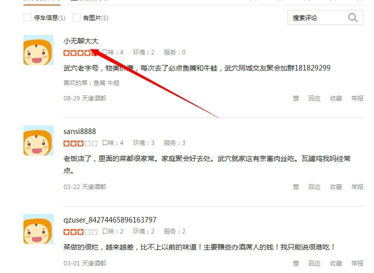 """手机QQ:""""吃喝玩乐""""本地同城精准引流 网络推广 第8张"""