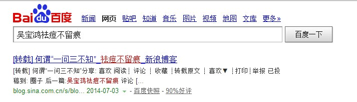 QQ图片20140720032522.jpg 看看人家怎么推广祛痘产品? 网络推广 第4张