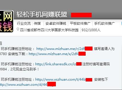 QQ图片20140902011903.jpg 本地流量及地方同城QQ如何变现的方法 网络推广