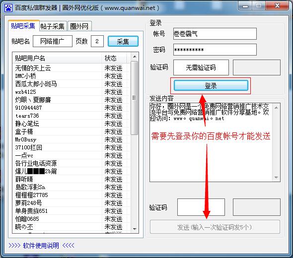 免费百度私信群发器V3.0(圈外网优化版)的文章图片 [第1张]