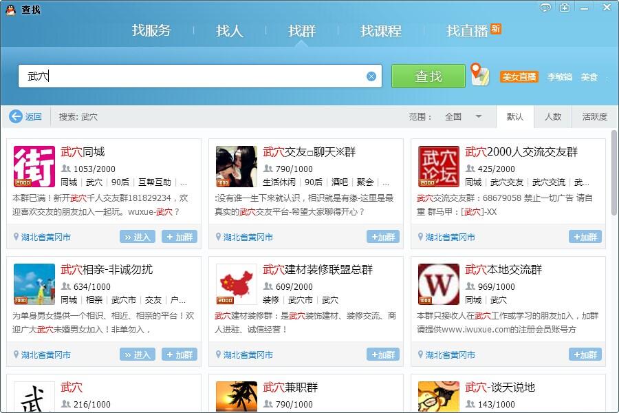 QQ图片20140718020659.jpg 我是怎么分别把两个QQ群做到全市第一 网赚博客 第3张