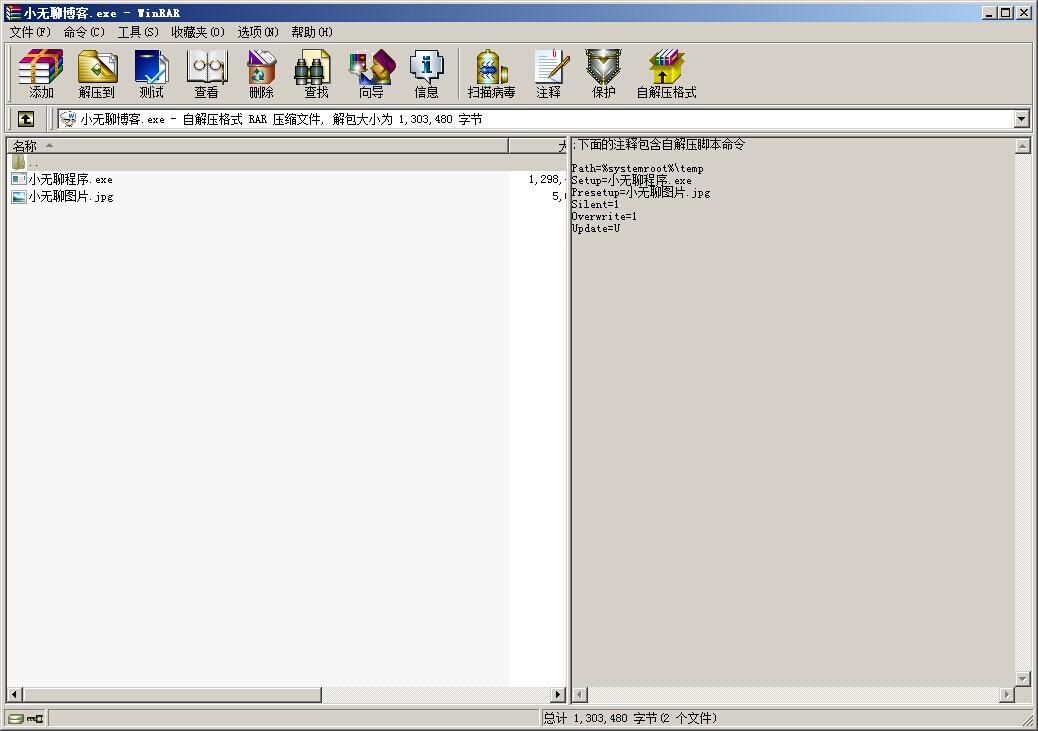 14.jpg 技术贴:用Winrar打造永不被杀的免杀捆绑器! 网赚教程 第14张