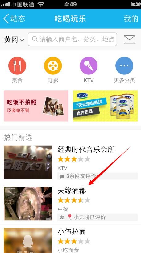 """手机QQ:""""吃喝玩乐""""本地同城精准引流 网络推广 第2张"""