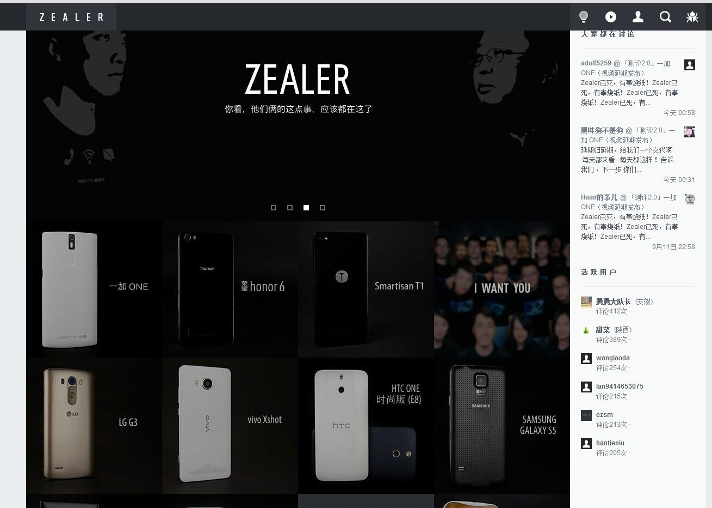 王自如zealer测评网:精准数码产品引流 网络推广 第2张