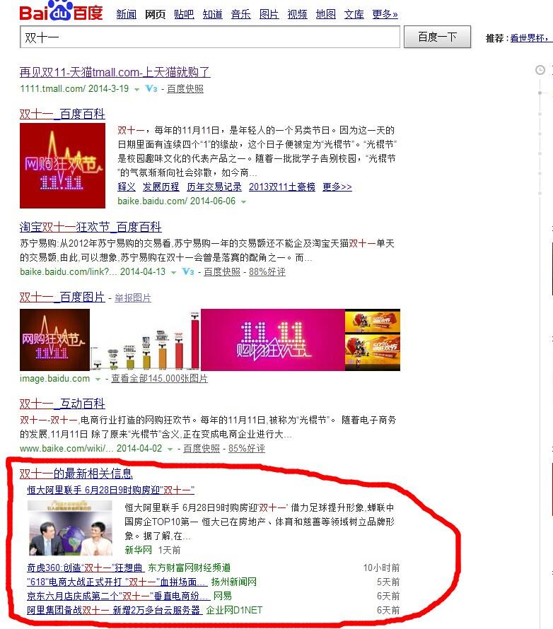 """利用""""新闻源""""相关信息24小时获得百度首页排名。 网络推广"""