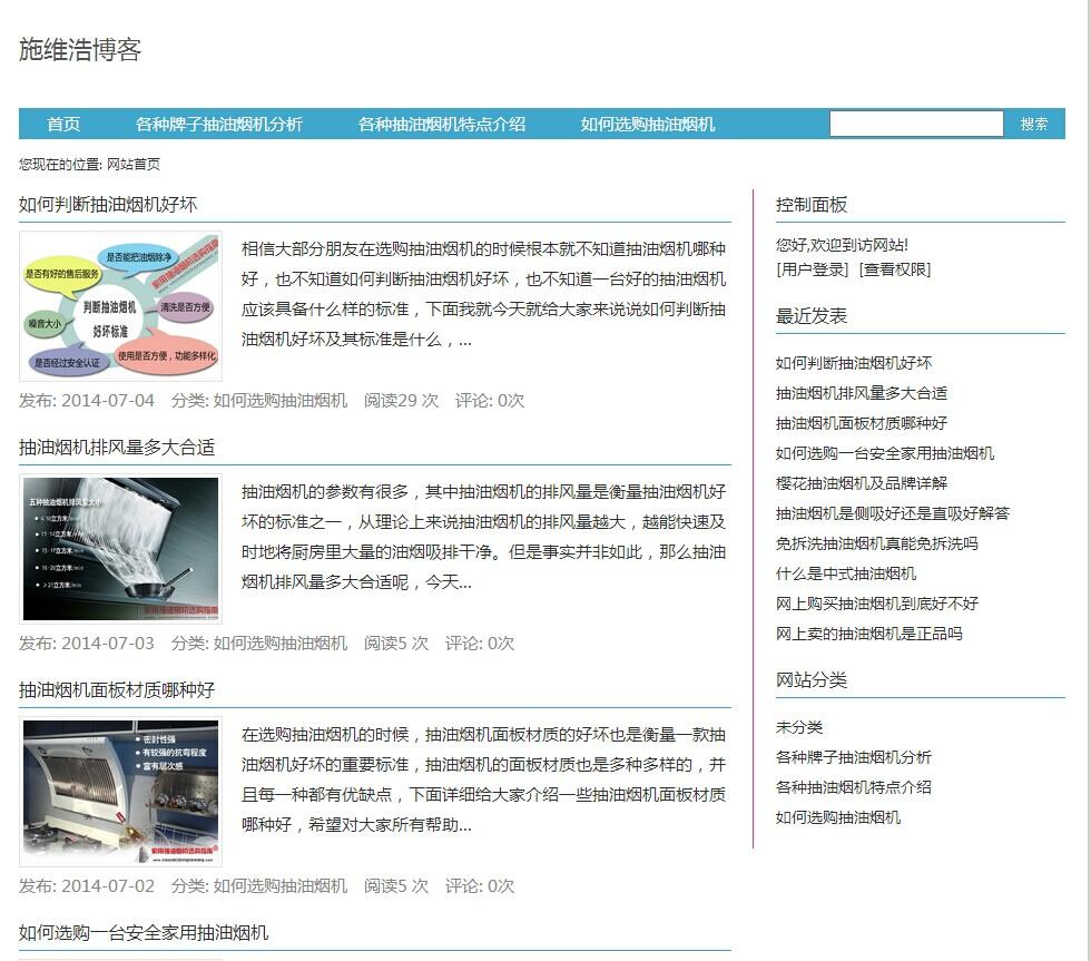 淘宝客推广教程:专家导购站做淘宝客-千贝网