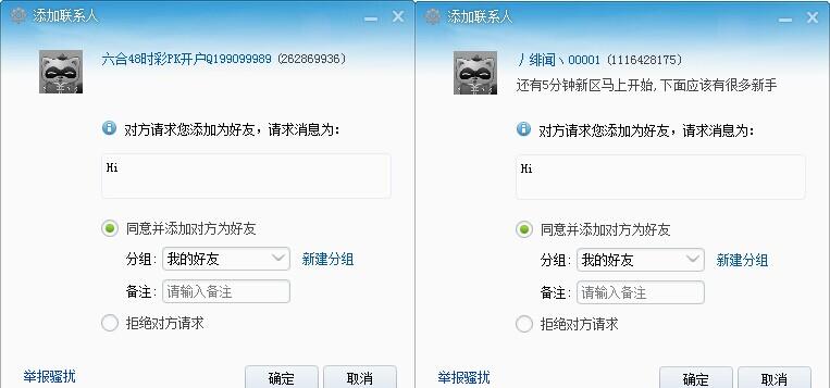 YY自动加好友:一天竟然能加五百好友-千贝网