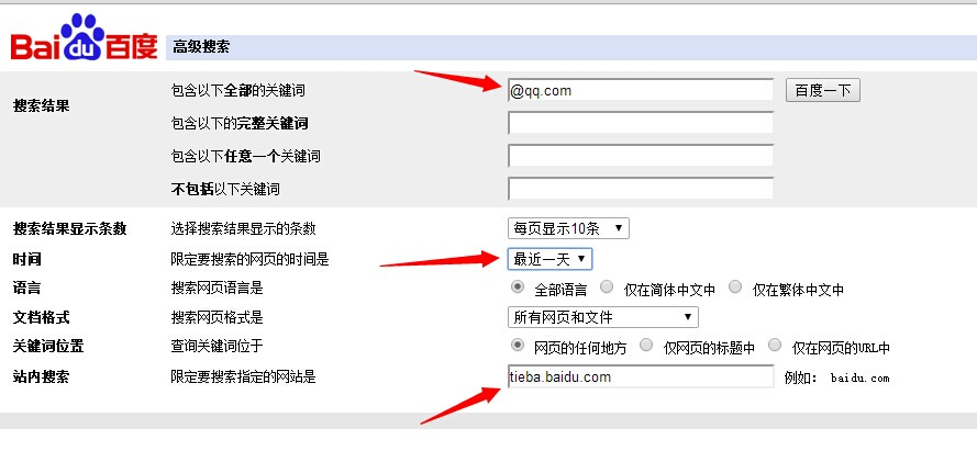 【百度贴吧邮箱提取器】自动翻页采集,附百度高级搜索搜邮箱贴方法。 网赚博客 第2张
