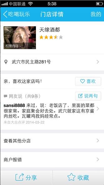 """手机QQ:""""吃喝玩乐""""本地同城精准引流 网络推广 第6张"""