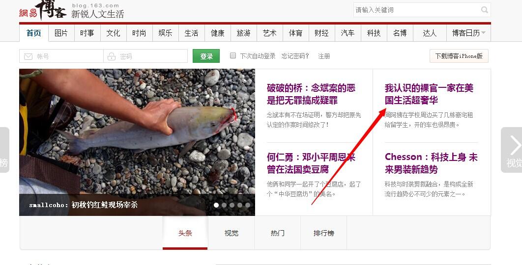 网易博客推荐阅读买广告及评论引流-千贝网