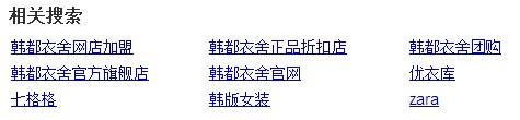 QQ图片20140906063804.jpg 淘宝客发帖推广:找产品、选词,取文章标题的技巧 网赚项目 第4张