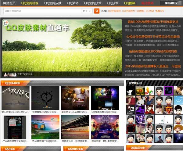 QQ空间网站