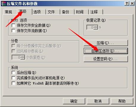 技术贴:用Winrar打造永不被杀的免杀捆绑器! 网赚教程 第4张