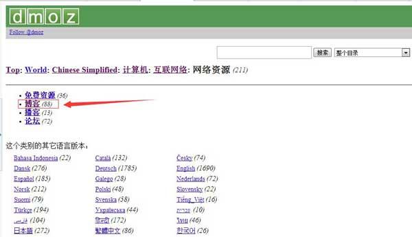 亚马逊目录网站分类