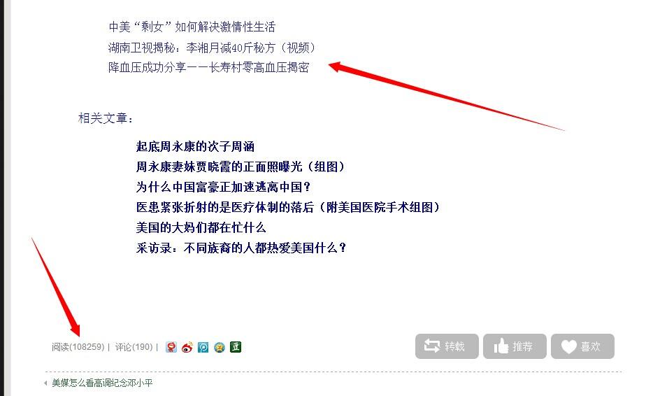 网易博客推荐阅读买广告及评论引流 网络推广 第3张