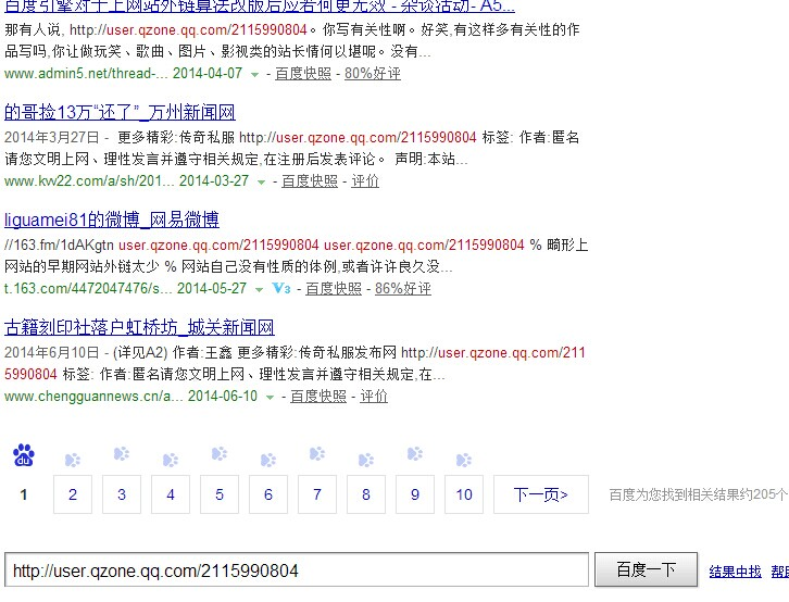 QQ空间营销教程:怎么用QQ空间来做百度排名 网络推广 第3张