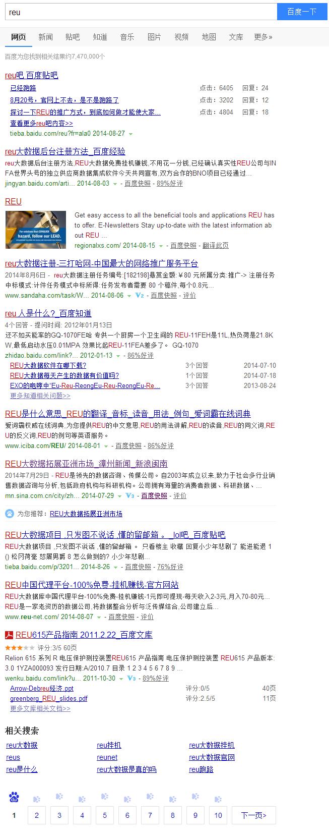 """从""""REU大数据挂机项目""""看到的十种推广方法。 网络推广 第6张"""