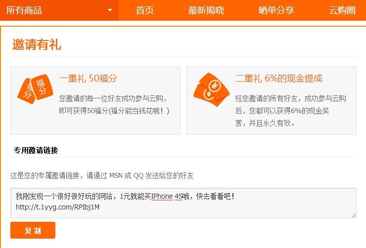 看看别人怎么做1元云购推广注册CPS项目 网赚项目 第1张