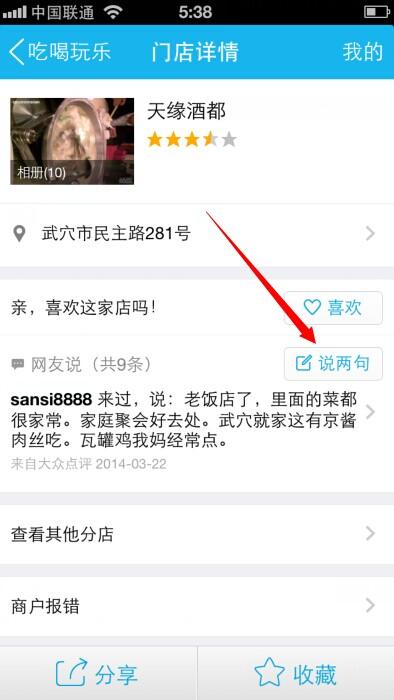 """手机QQ:""""吃喝玩乐""""本地同城精准引流 网络推广 第3张"""