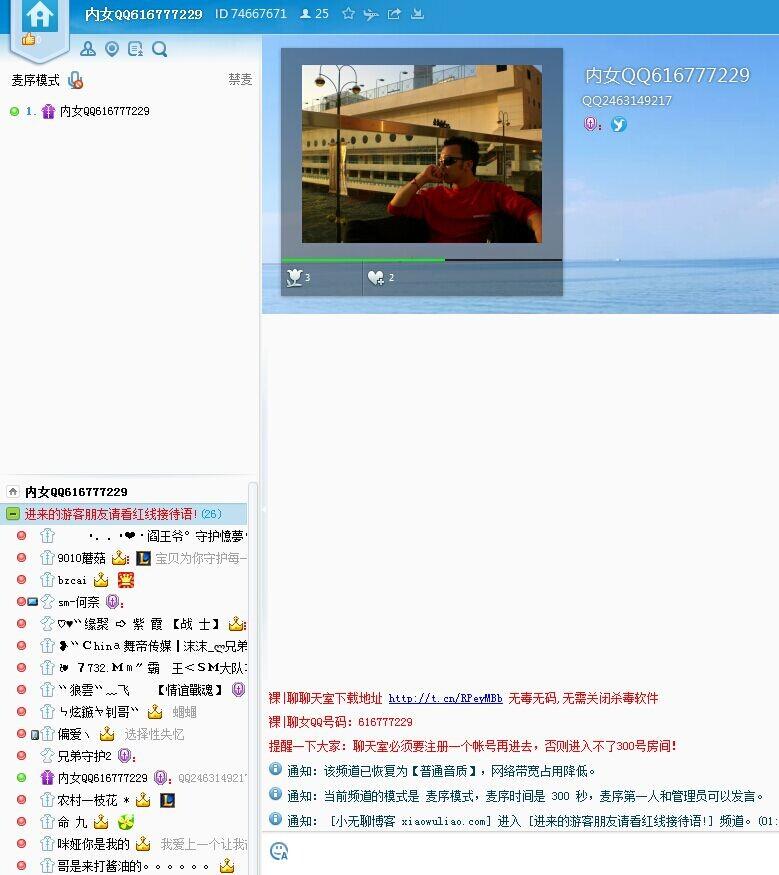 """你懂的:最新人气主播YY里发送""""YY黄频道""""引流做色量的案例 网赚项目 第3张"""