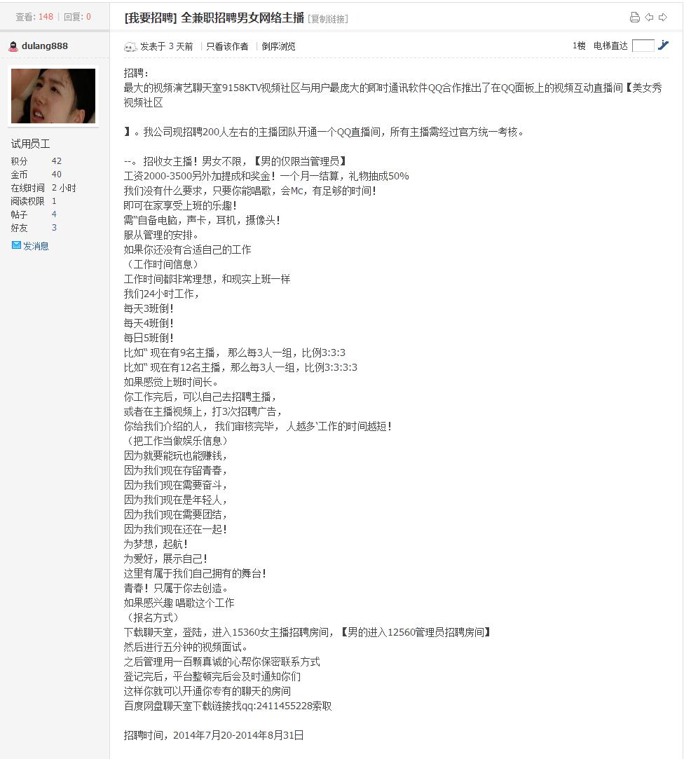zhaopin.png 从论坛招聘视频主播做cpa拓展到…… 网赚项目