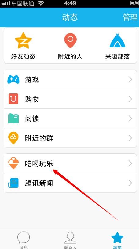 """手机QQ:""""吃喝玩乐""""本地同城精准引流 网络推广 第1张"""