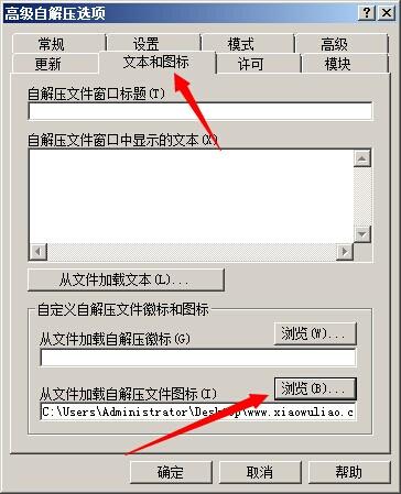 技术贴:用Winrar打造永不被杀的免杀捆绑器! 网赚教程 第9张