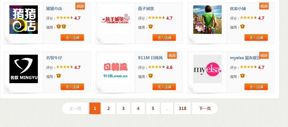 QQ图片20140906061631.jpg 淘宝客发帖推广:找产品、选词,取文章标题的技巧 网赚项目 第2张