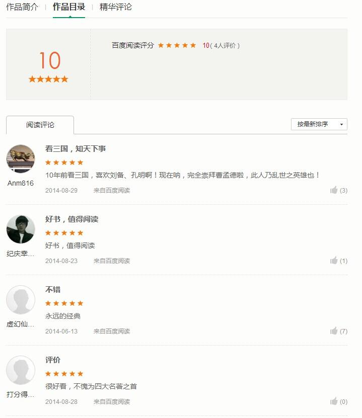 百度阅读引流 网络推广 第8张