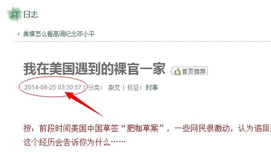网易博客推荐阅读买广告及评论引流 网络推广 第2张