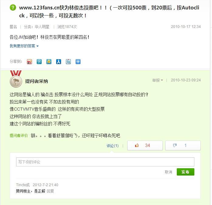 病毒式网络推广:利用明星引流之投票 网络推广 第4张
