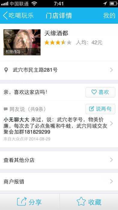"""手机QQ:""""吃喝玩乐""""本地同城精准引流 网络推广 第11张"""