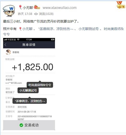 QQ空间照片圈人引流! 网络推广 第6张