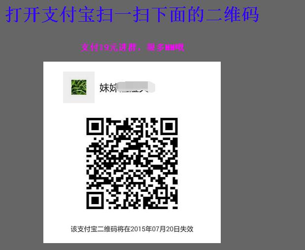 QQ截图20150714143624