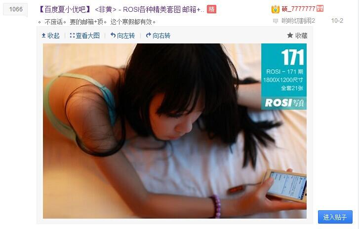 请用欣赏的眼光和我去ROSI写真站引流! 网络推广 第1张