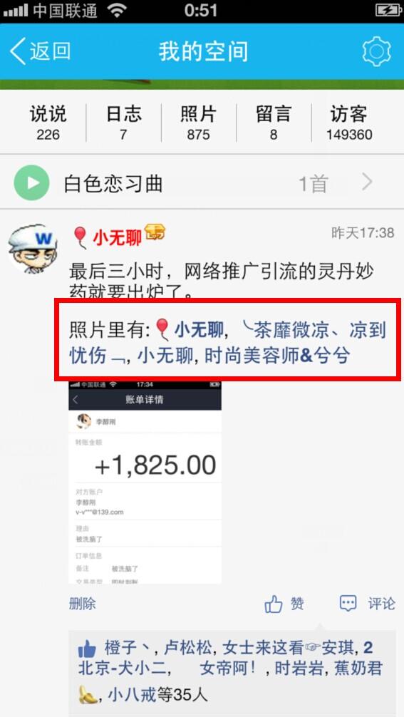 QQ空间照片圈人引流! 网络推广 第8张
